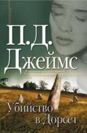 Книга - Убийство в Дорсет