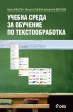 Книга - Учебна среда за обучение по текстообработка