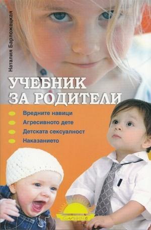 Книга - Учебник за родители