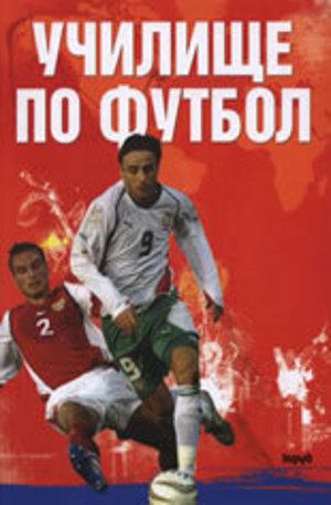 Книга - Училище по футбол