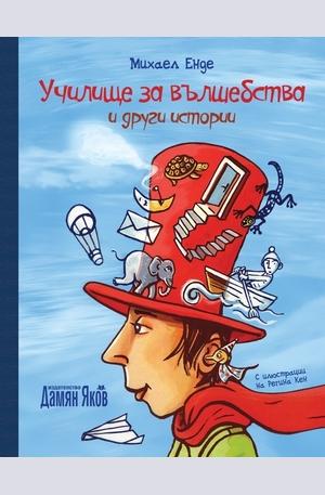 Книга - Училище за вълшебства и други истории