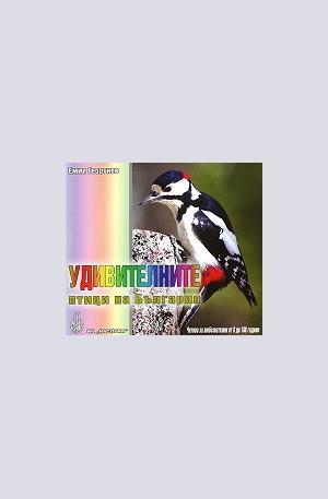Книга - Удивителните птици на България