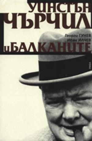 Книга - Уинстън Чърчил и Балканите