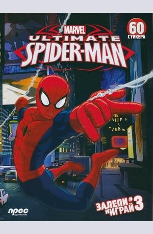 Книга - Ultimate Spirder-Man: Залепи и играй №3