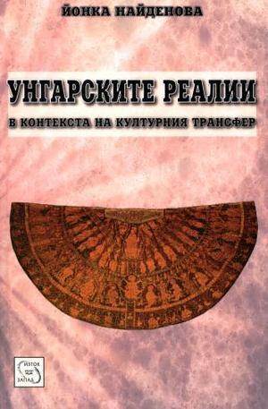 Книга - Унгарските Реалии в контекста на културния трасфер