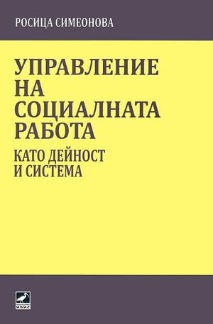 Книга - Управление на социалната работа като дейност и система