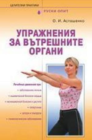 Книга - Упражнения за вътрешните органи