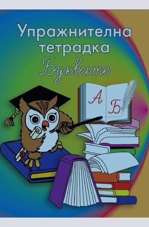 Книга - Упражнителна тетрадка - буквите