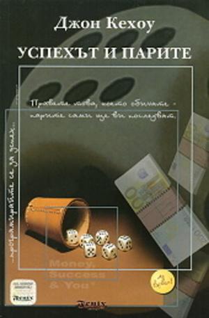 Книга - Успехът и парите