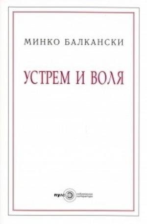 Книга - Устрем и воля