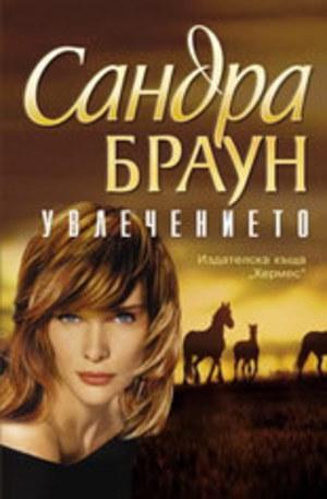 Книга - Увлечението