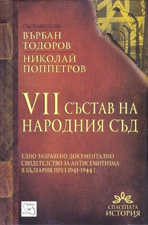 Книга - VII състав на Народния съд