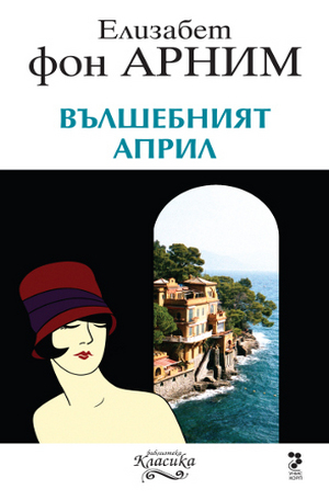 Книга - Вълшебният април