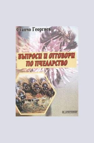 Книга - Въпроси и отговори по пчеларство