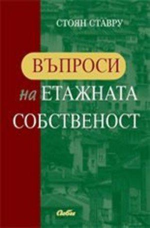 Книга - Въпроси на етажната собственост