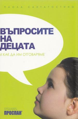 Книга - Въпросите на децата и как да им отговаряме