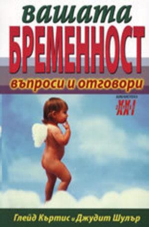 Книга - Вашата бременност - въпроси и отговори