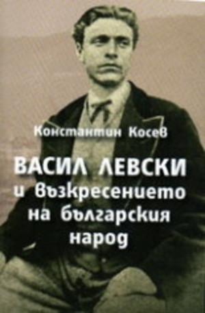 Книга - Васил Левски и възкресението на българския народ