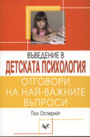 Книга - Въведение в детската психология: Отговори на най-важните въпроси