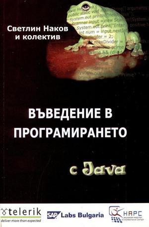 Книга - Въведение в програмирането с Java