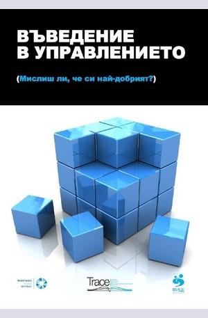Книга - Въведение в управлението. Мислиш ли, че си най-добрият