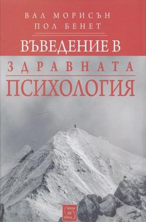 Книга - Въведение в здравната психология
