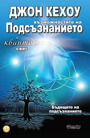 Книга - Възможностите на подсъзнанието в квантовия свят