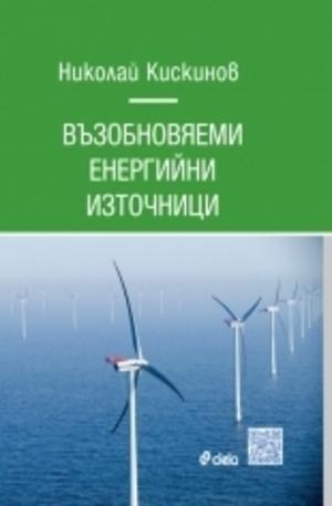 Книга - Възобновяеми енергийни източници