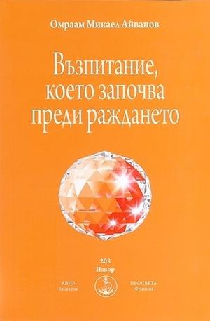 Книга - Възпитание, което започва преди раждането