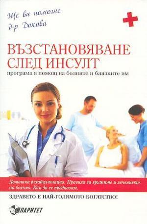 Книга - Възстановяване след инсулт
