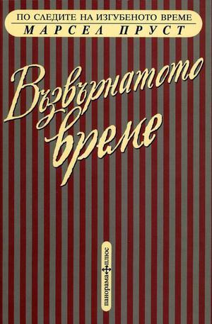 Книга - Възвърнатото време