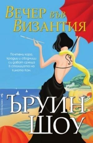 Книга - Вечер във Византия