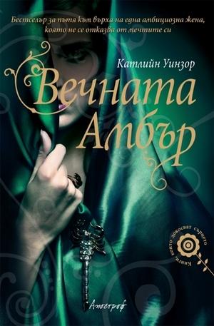 Книга - Вечната Амбър