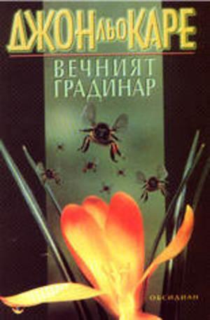 Книга - Вечният градинар