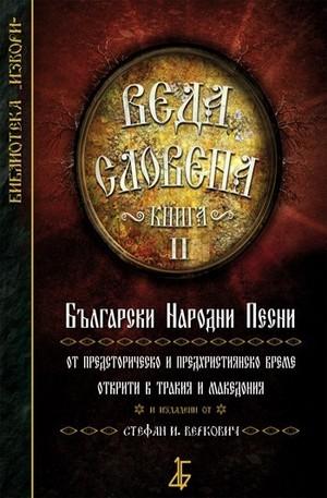 Книга - Веда Словена, кн.2