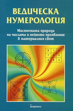 Книга - Ведическа нумерология