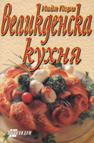 Книга - Великденска кухня