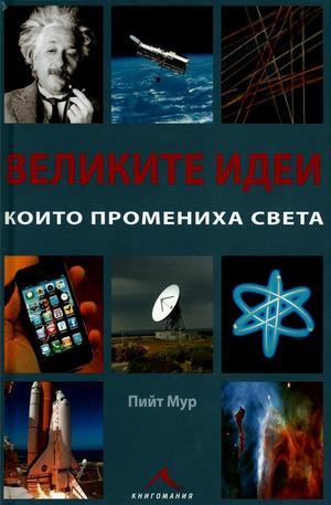 Книга - Великите идеи, които промениха света