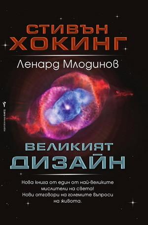 Книга - Великият дизайн