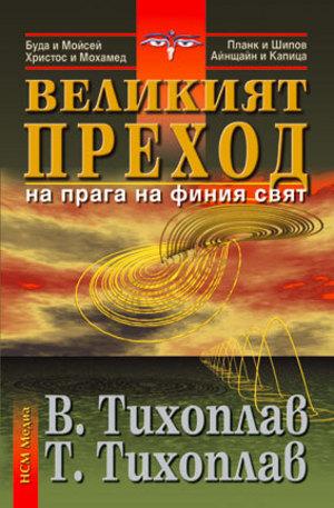 Книга - Великият преход