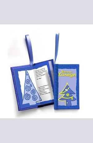 Книга - Весела Коледа - синя