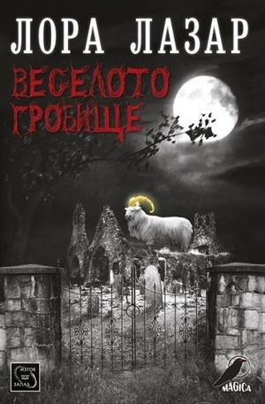 Книга - Веселото гробище