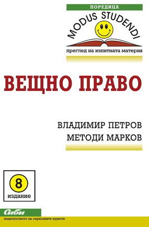 Книга - Вещно право 2014