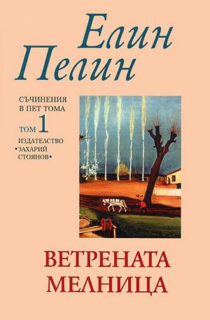 Книга - Ветрената мелница