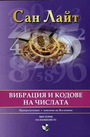 Книга - Вибрация и кодове на числата