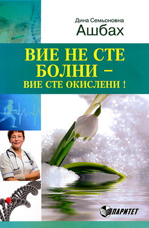 Книга - Вие не сте болни - вие сте окислени!