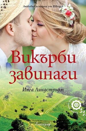 Книга - Викърби завинаги