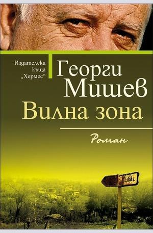 Книга - Вилна зона