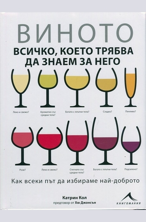 Книга - Виното - всичко, което трябва да знаем за него
