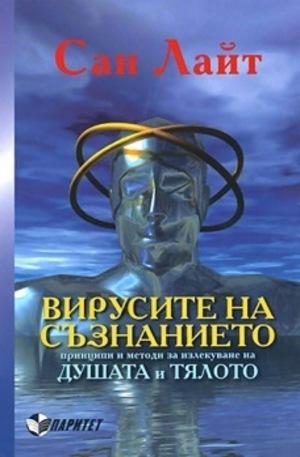 Книга - Вирусите на съзнанието